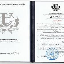 Академия бизнеса и консалтинга Успешное лидерство Диплом Успешное лидерство