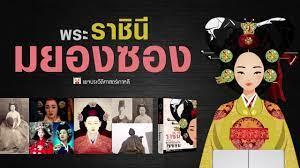 ราชินีมยองซอง สกุล มิน มเหสีในพระเจ้าโคจง กษัตริย์องค์ที่ 26 แห่งโชซอน  แบบเต็มๆ - YouTube