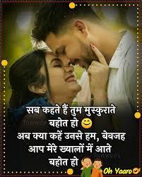 hindi romantic shayari for her love
