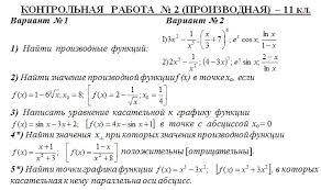 классы Работы классы Сайт учителя математики Контрольные работы по алгебре 10 11 классы
