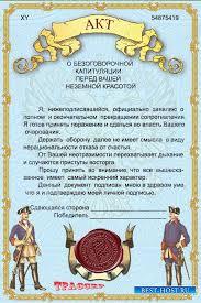 шуточный сертификат Шаблоны для Фотошопа best host ru Рамки  Категория Грамоты Дипломы Сертификаты Бланк шуточного признания в любви для мужчины Акт о безоговорочной капитуляции