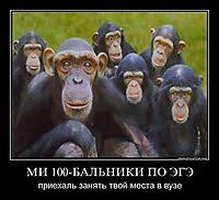 Демотиваторы МИ 100 БАЛЬНИКИ ПО ЭГЭ приехаль занять твой места в вузе