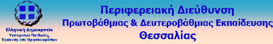 Αποτέλεσμα εικόνας για πδε θεσσαλιασ