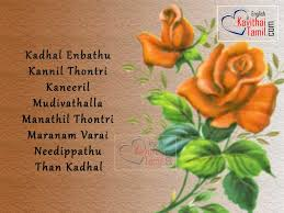 Tamil True Love Sms In English With Pictures Englishkavithaitamilcom
