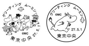 ムーミンの記念押印を5月1日に郵便窓口で実施 申し込み方法が難し