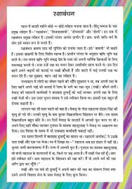 essay on raksha bandhan in hindi essay on jawaharlal nehru in hindi my favourite teacher essay an quotes thoughts slogans essays stories raksha bandhan