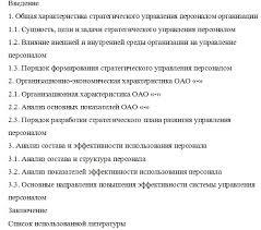 diplom shop ru Официальный сайт Здесь можно скачать  дипломная работа Раздел математические Цена 2000 Средняя оценка 70 из 100 оценили 23 чел Диплом Стратегическое управление персоналом