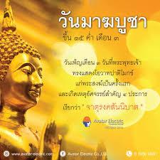 วันมาฆบูชา หมายถึง การบูชา... - Avatar Electric Co.,Ltd.
