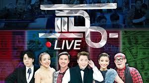 LIVE รายการแฉ 24 ก.ค. 61 - YouTube