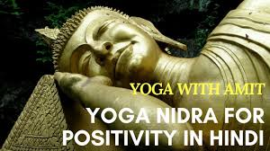 य ग न द र yoga nidra for positivity in hindi yoga with amit