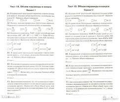 Геометрия класс Контрольно измерительные материалы ФГОС  Геометрия 11 класс Контрольно измерительные материалы ФГОС