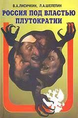 Россия под властью плутократии. <b>Лисичкин В. А</b>. Читать онлайн ...