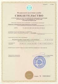 Документы Свидетельство о постановке на учет в налоговом органе