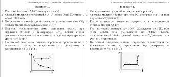 Восьмёрочка • Просмотр темы Подготовка к контрольным работам 10 класс Контрольная работа Молекулярная физика Изображение