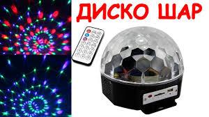 Светодиодный диско шар led magic ball light - YouTube