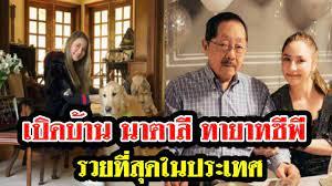 เปิดบ้าน นาตาลี เจียรวนนท์ ทายาทซีพี ร่ำรวยที่สุดในประเทศไทย - YouTube