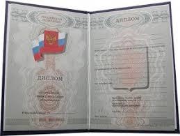 Купить диплом строителя в Москве Диплом строителя