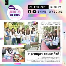 Digital Live On Tour วันที่ 26 กุมภาพันธ์ 2564 เวลา 18:00 น. - Pantip