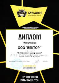 Сертификаты и дипломы ГК Три двери Пенза ГК Три двери Правовая информация