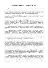 Реферат на тему Получение обжигового газа из колчедана docsity  Скачать документ