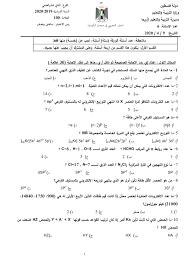 امتحان كيمياء تجريبي توجيهي علمي اريحا 2020 Pages 1 - 6 - Flip PDF Download