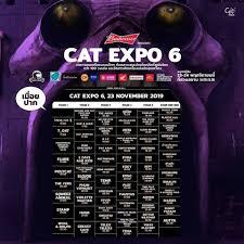 temp. - อัพเดทตารางโชว์งาน CAT EXPO 6 ☠️...