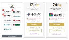 東邦 銀行 インターネット バンキング