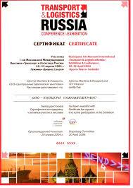 Дипломы и награды Диплом участника выставки по транспорту и логистике Транспорт и логистика России 20 22 апреля 2004 года