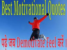 Best Motivational Quotes ज असफलत म भ उतसह