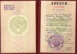 Копия диплома Андрианова О Ю vladimir Материал из vladimir