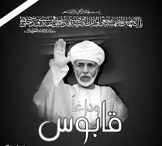 الشيخ صالح بن شاجع يعزي في رحيل سلطان عمان