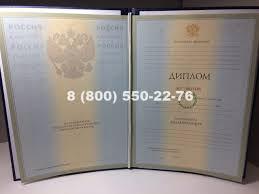 Купить диплом специалиста года старого образца в  Диплом специалиста 2002 2008 года старого образца