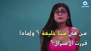 ميا خليفة⬅️لهذا السبب اعتزلت الافلام الإباحة😱 - YouTube