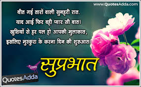 Good Morning Quotes Hindi Sms Best of Romantic Good Morning Quotes For Girlfriend In Hindi Photos New HD