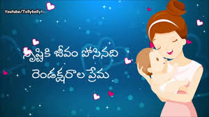 Mothers Day Whatsapp Status Telugu With Lyrics Happy Mothers Day Wishes Quotes In Telugu 2018