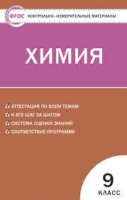 измерительные материалы Химия класс Контрольно измерительные материалы Химия 9 класс