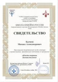 Дипломы Висцеральная терапия юмейхо баночный массаж СПб  Диплом Юмейхо Россия 1 Ступень