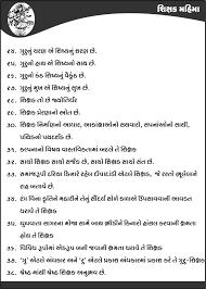 how to list incomplete education on resume grant dissertation latest diwali essay in gujarati language diwali dhamaka no fear shakespeare puts gujarati essay books online