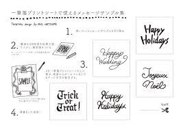 応用編可愛い文字の書き方講座イラスト付き手作りメッセージカード