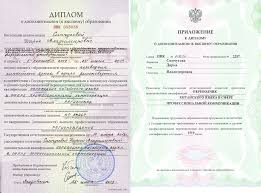 Купить диплом об окончании ВУЗа в Саратове быстро 72 Купить диплом об окончании ВУЗа в Саратове