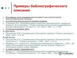 Презентация на тему Реализация требований библиографического  16 Примеры библиографического описания Составные части документов