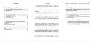 Курсовая международные стандарты в бухгалтерской финансовой  Описание курсовая международные стандарты в бухгалтерской финансовой отчетности подробнее