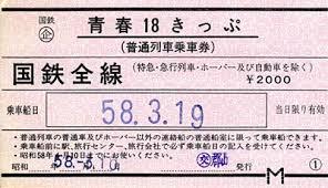 「18切符の旅」の画像検索結果