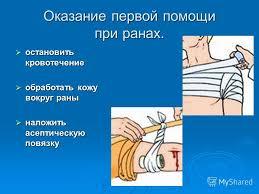 Презентация на тему Раны Первая медицинская помощь при ранениях  10 Оказание первой помощи