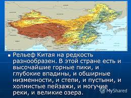 Презентация на тему Смирнов Данил класс Китай Смирнов Данил  3 Рельеф