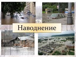 Презентация на тему Чтобы преодолеть опасность надо знать чем  Наводнение