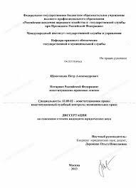Диссертация на тему Нотариат Российской Федерации автореферат по  Диссертация и автореферат на тему Нотариат Российской Федерации научная электронная библиотека