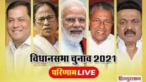 पश्चिम बंगाल विधानसभा चुनाव 2021 के नतीजों का बेसब्री से हर किसी को इंतजार है। ईवीएम की पेटियों के खुलने के साथ ही यह साफ होने लगेगा कि बंगाल की जनता ने. Jeydfrqsd55tm