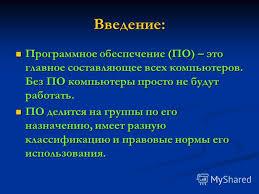 Презентация на тему Реферат по информатике Классификация  2 Введение Программное обеспечение