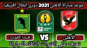 موعد مباراة الأهلي وفيتا كلوب في دوري أبطال إفريقيا 2021 دور المجموعات